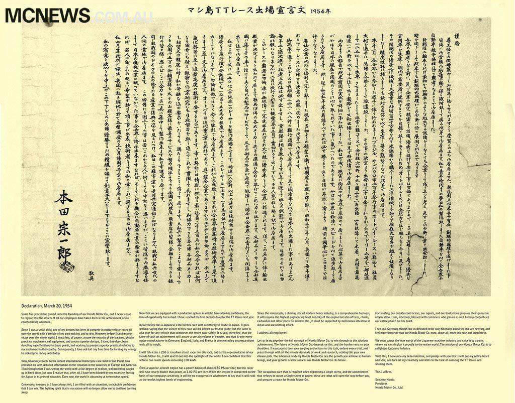 A declaration from Sochiro Honda in 1954 to employees of Honda Motor Co.